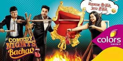 Download Comedy Nights Bachao 5th December 2015 Free Full Episode 13