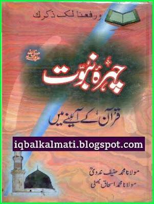 Chehra Nabuwat Quran K Ainay Main
