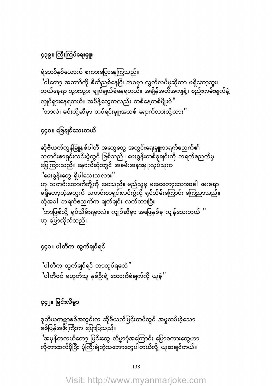 The Manager, myanmar jokes