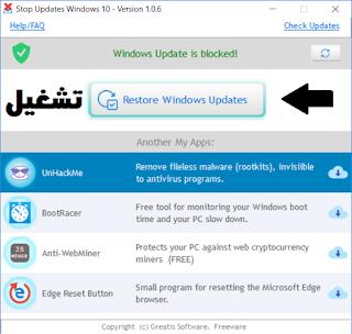 ايقاف تحديثات ويندوز 10 عبر برنامج Stop Updates 10 بضغطة زر واحدة