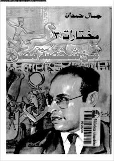 مختارات 3 من شخصية مصر
