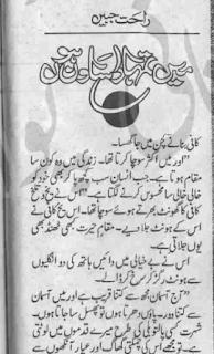 mein tumhara sawan hon novel by Rahat Jabin