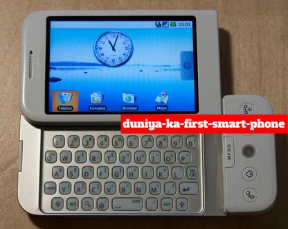ये है दुनिया का सबसे पहला एंड्राइड स्मार्टफोन