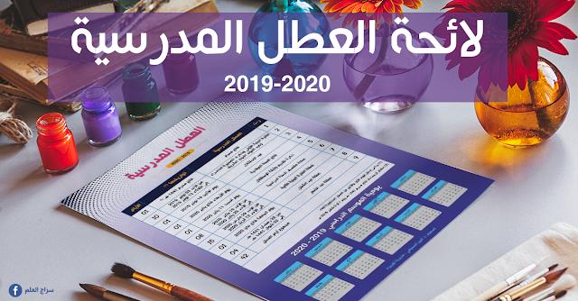 لائحة العطل المدرسية بتصميم جديد ومتميز للموسم 2019 - 2020