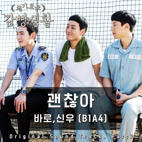 BARO, CNU – Prison Playbook OST Part.7