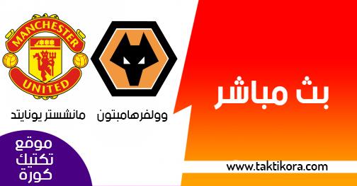 مانشستر يونايتد وولفرهامتون manchester united vs wolves بث مباشر