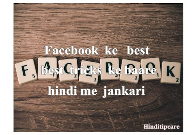 best  facebook tricks  in  hindi