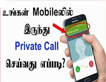 How to make private call in Tamil