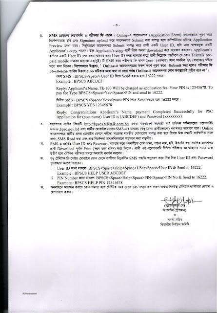 Bangladesh Public Service Commission Secretariat Job Circular