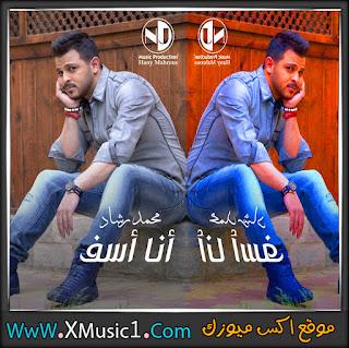 دعاء محمد رشا - انا اسف Mohamed Rashad.Ana Asef