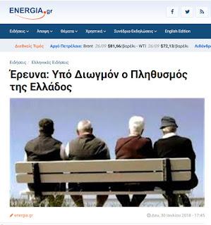 https://www.energia.gr/article/145493/ereyna-ypo-diogmon-o-plhthysmos-ths-ellados
