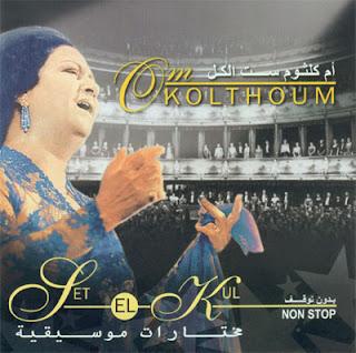 Oum Kalthoum-Seret El 7ob