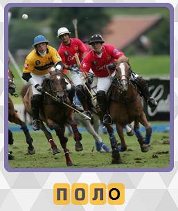игра в поло на лошадях на поле 2 уровень в игре 600 слов