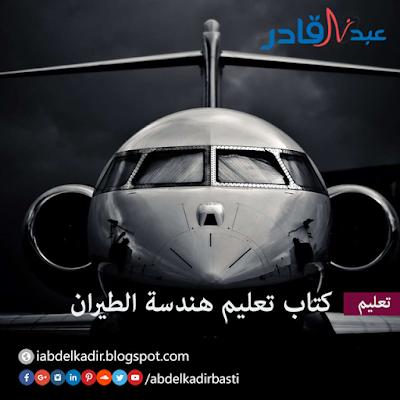 كتاب تعليم هندسة الطيران
