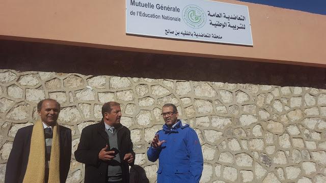 قرب فتح ملحقة التعاضدية العامة للتربية الوطنية بالفقيه بن صالح