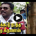 Actor & MLA Karunas fighting with Police for Jallikattu issue | TAMIL NEWS