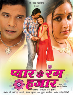 E Ha Pyar Ke Rang Hajar Bhojpuri Movie