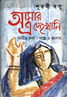 Amar E Dekhokhani - Purabi Basu - 18+ Adult Bangla Book - আমার এই দেহখানি - পূরবী বসু - প্রাপ্ত বয়স্কদের জন্য, bangla pdf, bengali pdf , Rajesh Basu bangla pdf book download
