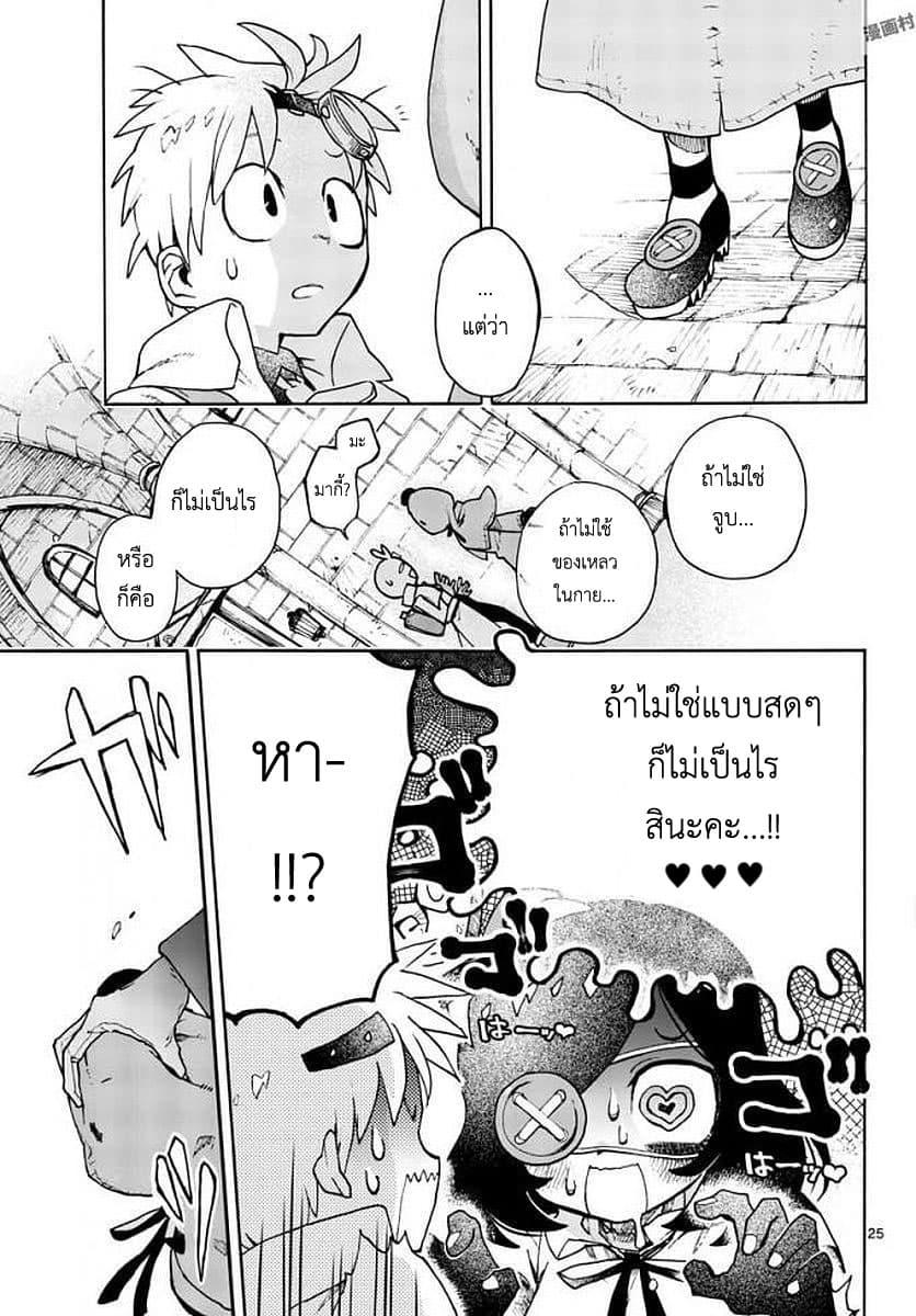 อ่านการ์ตูน Zomviguarna ตอนที่ 4 หน้าที่ 25