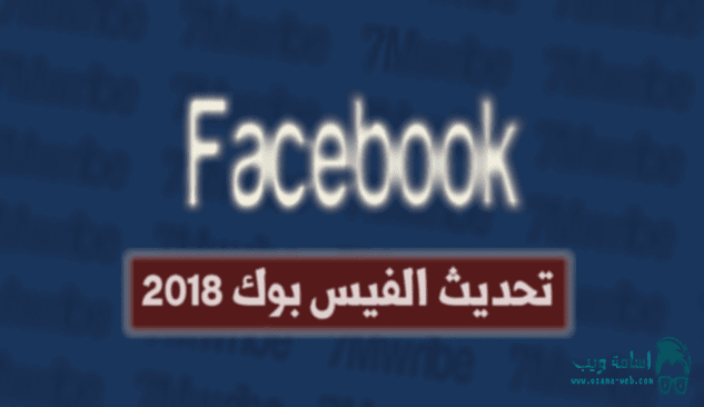 تحديث,الفيس بوك, للاندرويد, لاخر ,اصدار