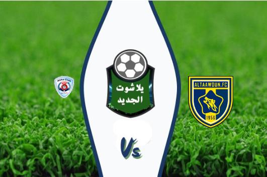 نتيجة مباراة التعاون وابها بتاريخ 05-10-2019 الدوري السعودي