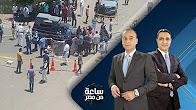 برنامج ساعة من مصر حلقة السبت 15-7-2017 مصر تحارب الإرهاب