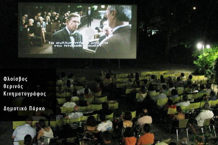 Αλεξανδρούπολη: Ξεκινούν οι προβολές στο θερινό κινηματογράφο Φλοίσβο