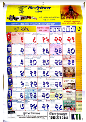 Download Free Kalnirnay 2018 July Marathi Calendar PDF