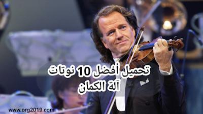 تحميل أفضل 10 نوتات آلة الكمان