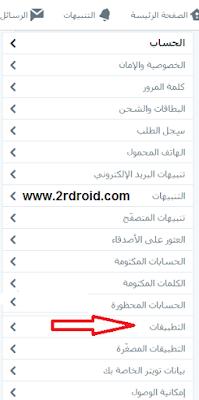 احمى حساب تويتر الخاص بك من تطبيقات النشر الآلى