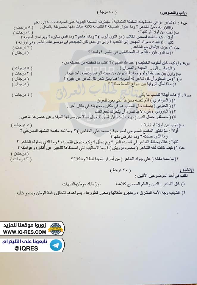 اسئلة مادة اللغة العربية للصف السادس العلمي 2018 الدور الثاني %25D8%25B9%25D8%25B1%25D8%25A8%25D9%258A%2B%25D8%25B9%25D9%2584%25D9%2585%25D9%258A%2B2