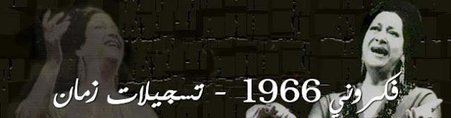 فكرونى - أم كلثومن حفل 1 ديسمبر 1966 لأول مرة - دار سينما قصر النيل