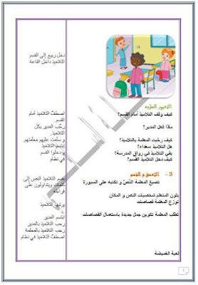 2 - مذكرة حرف الميم شمول
