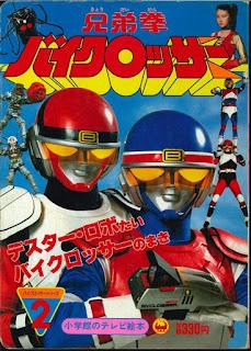 Kyodai Ken Bycrosser Série Completa Dublada