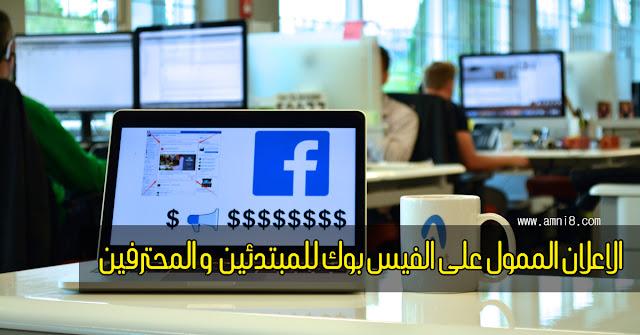 الطريقة الصحيحة لعمل إعلان ممول على الفيس بوك و الإستهداف للمبتدئين و المحترفين