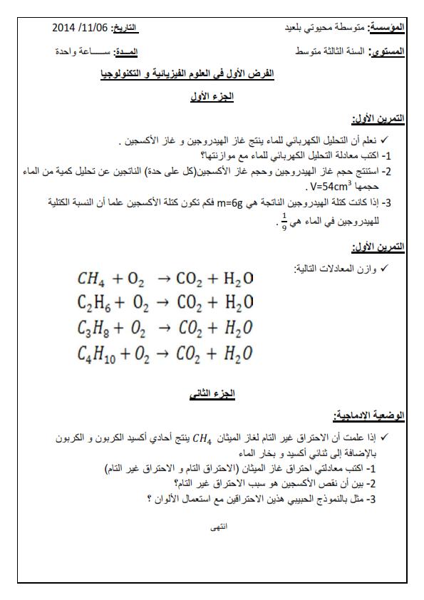 الفيزياء