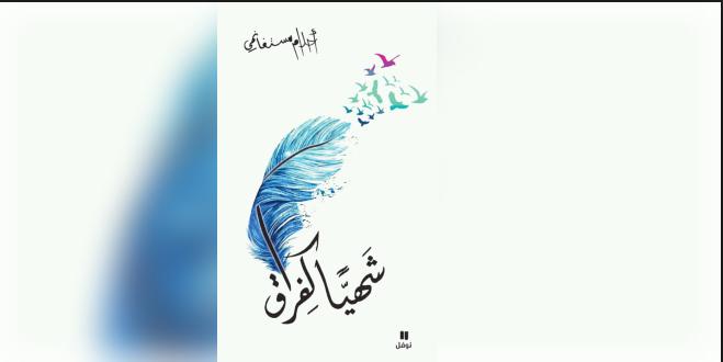رواية شهيًا كفراق - أحلام مستغانمي