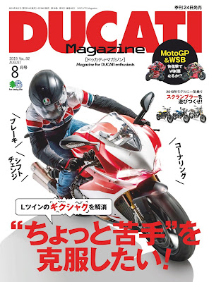DUCATI Magazine(ドゥカティーマガジン) 2019年08月号 zip online dl and discussion