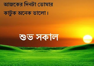 Bengali Good Morning SMS