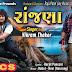 Rajna - Vikram Thakor hd video songs, Gujarati lyrics
