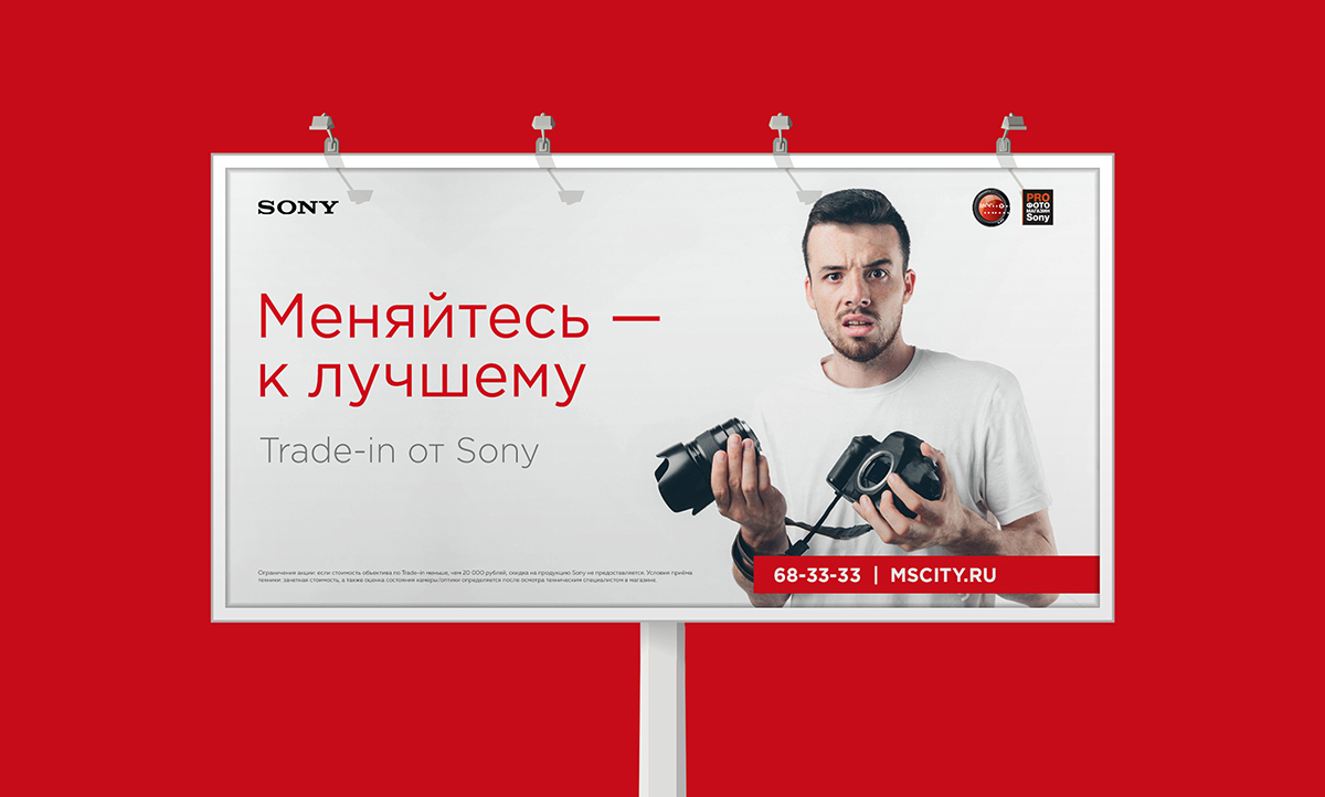 дизайн рекламы, trade-in от Sony
