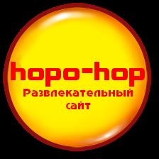 Развлекательный сайт ,,hopo-hop,,