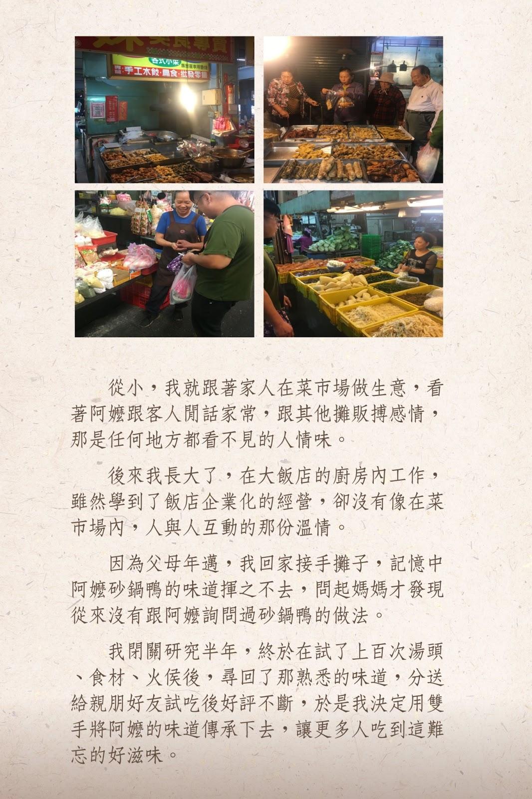 台南砂鍋鴨