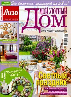 Читать онлайн журнал<br>Мой уютный дом (№4 апрель 2018)<br>или скачать журнал бесплатно