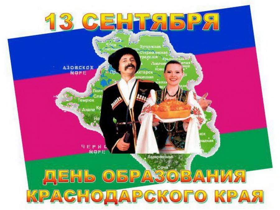 Открытки с днем рождения краснодарский край