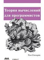 книга Стивена Скиена «Теория вычислений для программистов»