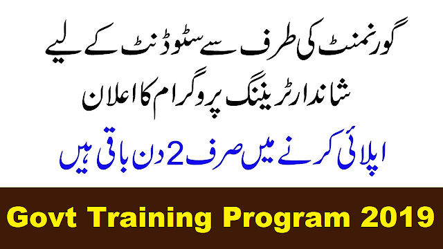 Govt Of Pakistan Training Program 2019 E-Rozgaar Training Program 2019 Youth can Earn Rs 80,000 per month through e-Rozgar Training Program 2019 E-Rozgaar Training Program 201 9 Youth can Earn Rs 80,000 per month through e-Rozgar Training Program 2019  e rozgar 2019 e.rozgar scheme 2019 e rozgar login e rozgar jobs e rozgar registration 2019 e rozgar scheme registration e-rozgaar training program 2019 e rozgar 2019 last date e rozgar training program,e rozgar training program 2018,erozgaar training program 2018,e rozgar training program 2019,how to apply for e rozgar training program,apply online for e rozgar training program,technical training program,e rozgaar training,erozgaar training program,e rozgaar training program,e-rozgar training program,e-rozgaar training program 2018,e-rozgaar training program 2019
