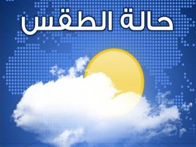 هيئة الارصاد الجوية .. الطقس في مصر الجمعة 23/2/2018 حار نهارً علي الصعيد شديد البروده ليلاً