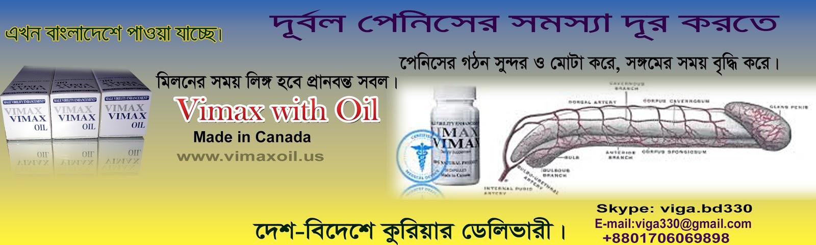 vimax oil k s a 8801706069898