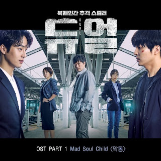 Lirik Lagu Mad Soul Child – Nightmare (악몽)
